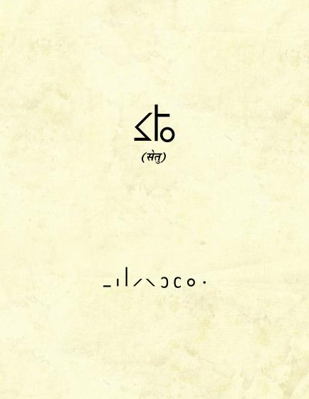 setu-01